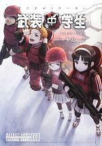 武装中学生バスケットアーミー 三年二組壊滅(01)(単行本)