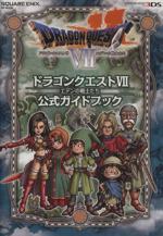 ニンテンドー3DS版 ドラゴンクエスト7 エデンの戦士たち 公式ガイドブック(SE‐MOOK)(単行本)