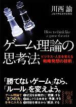 ゲーム理論の思考法(中経の文庫)(文庫)