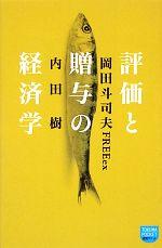評価と贈与の経済学(徳間ポケット)(単行本)