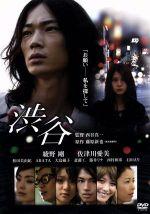 渋谷(通常)(DVD)