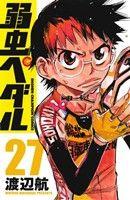 弱虫ペダル(27)(少年チャンピオンC)(少年コミック)