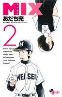 MIX(2)(ゲッサン少年サンデーC)(少年コミック)
