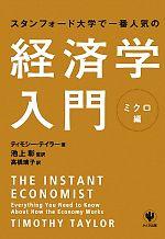 スタンフォード大学で一番人気の経済学入門 ミクロ編(単行本)