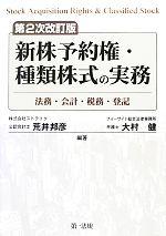 新株予約権・種類株式の実務 法務・会計・税務・登記(単行本)