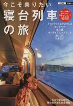 今こそ乗りたい寝台列車の旅(JTBの交通ムック)(単行本)