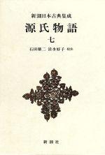 源氏物語(新潮日本古典集成)(七)(単行本)