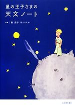 星の王子さまの天文ノート(単行本)