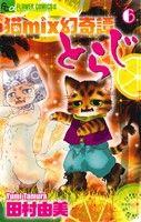 猫mix幻奇譚とらじ(6)(フラワーCアルファ フラワーズ)(少女コミック)