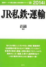 JR・私鉄・運輸(最新データで読む産業と会社研究シリーズ10)(2014年度版)(単行本)