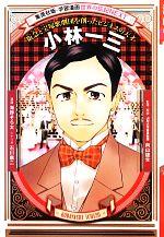 小林一三 阪急と宝塚歌劇団を創ったビジネスの天才(学習漫画 世界の伝記NEXT)(児童書)