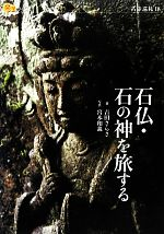 石仏・石の神を旅する(楽学ブックス 古寺巡礼18)(単行本)