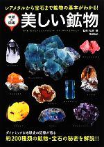 美しい鉱物 レアメタルから宝石まで鉱物の基本がわかる!(学研の図鑑)(児童書)