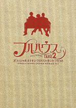 フルハウス TAKE2 オフィシャルメイキングDVD+サントラセット(通常)(DVD)