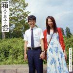 箱入り息子の恋 オリジナル・サウンドトラック(通常)(CDA)