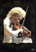 NAOTO Reversible 2013-Concert side-(通常)(DVD)