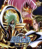 聖闘士星矢Ω 10(Blu-ray Disc)(BLU-RAY DISC)(DVD)
