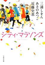 シティ・マラソンズ(文春文庫)(文庫)