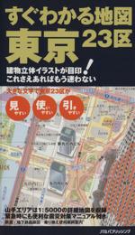 すぐわかる地図 東京23区 建物立体イラストが目印!これさえあればもう迷わない(単行本)