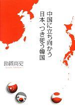 中国に立ち向かう日本、つき従う韓国(単行本)