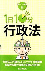 1日10分行政法(買いたい新書6)(新書)