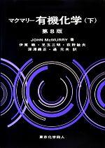 マクマリー 有機化学 第8版(下)(単行本)