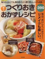 楽々つくれるおきおかずレシピ(SAKURA MOOK)(単行本)