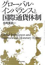 グローバル・インバランスと国際通貨体制(単行本)