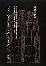 ザンジバル・ゴースト・ストーリーズ(単行本)