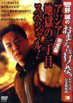 北野誠のおまえら行くな。~ボクらは心霊探偵団~ ~アジア地獄の一丁目スペシャル!完全版~(通常)(DVD)