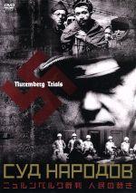 ニュルンベルク裁判(通常)(DVD)
