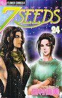 7SEEDS(セブンシーズ)(24)(フラワーCアルファ)(少女コミック)