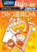 ドラえもん科学ワールドspecial ひみつ道具Q&A(ビッグ・コロタン122)(児童書)