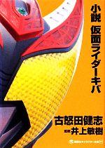 小説 仮面ライダーキバ(講談社キャラクター文庫009)(文庫)