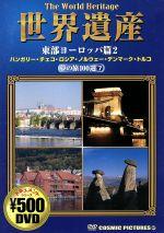 世界遺産 夢の旅100選 7 東部ヨーロッパ篇2(DVD)