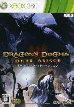 ドラゴンズドグマ:ダークアリズン(データディスク付)(ゲーム)
