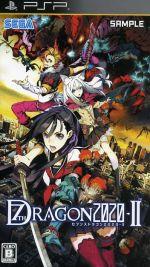 セブンスドラゴン2020-Ⅱ(ゲーム)