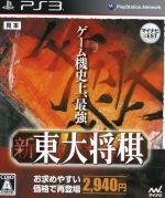 新 東大将棋 マイナビBEST(ゲーム)