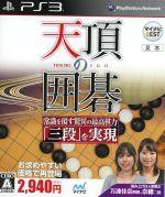 天頂の囲碁 マイナビBEST(ゲーム)