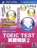 TOEIC TEST 実戦特訓2(ゲーム)