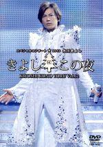 氷川きよしスペシャルコンサート2012 きよしこの夜Vol.12(通常)(DVD)