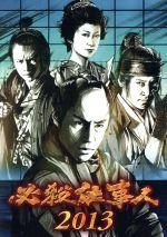 必殺仕事人2013(通常)(DVD)