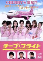 チープ・フライト(通常)(DVD)