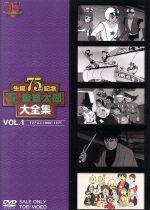 石ノ森章太郎大全集 VOL.1 TVアニメ1966-1971(通常)(DVD)