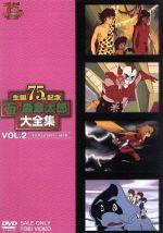 石ノ森章太郎大全集 VOL.2 TVアニメ1971-1979(通常)(DVD)