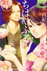 ちはやふる(20)(ビーラブKC)(少女コミック)