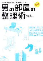 図解 いつも余裕のある人が実践している男の部屋の整理術(単行本)