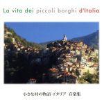 小さな村の物語イタリア 音楽集(通常)(CDA)