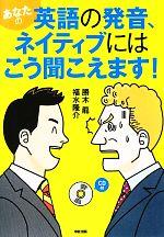 あなたの英語の発音、ネイティブにはこう聞こえます! CD付(CD付)(単行本)