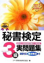 秘書検定 3級実問題集(2013年度版)(別冊付)(単行本)